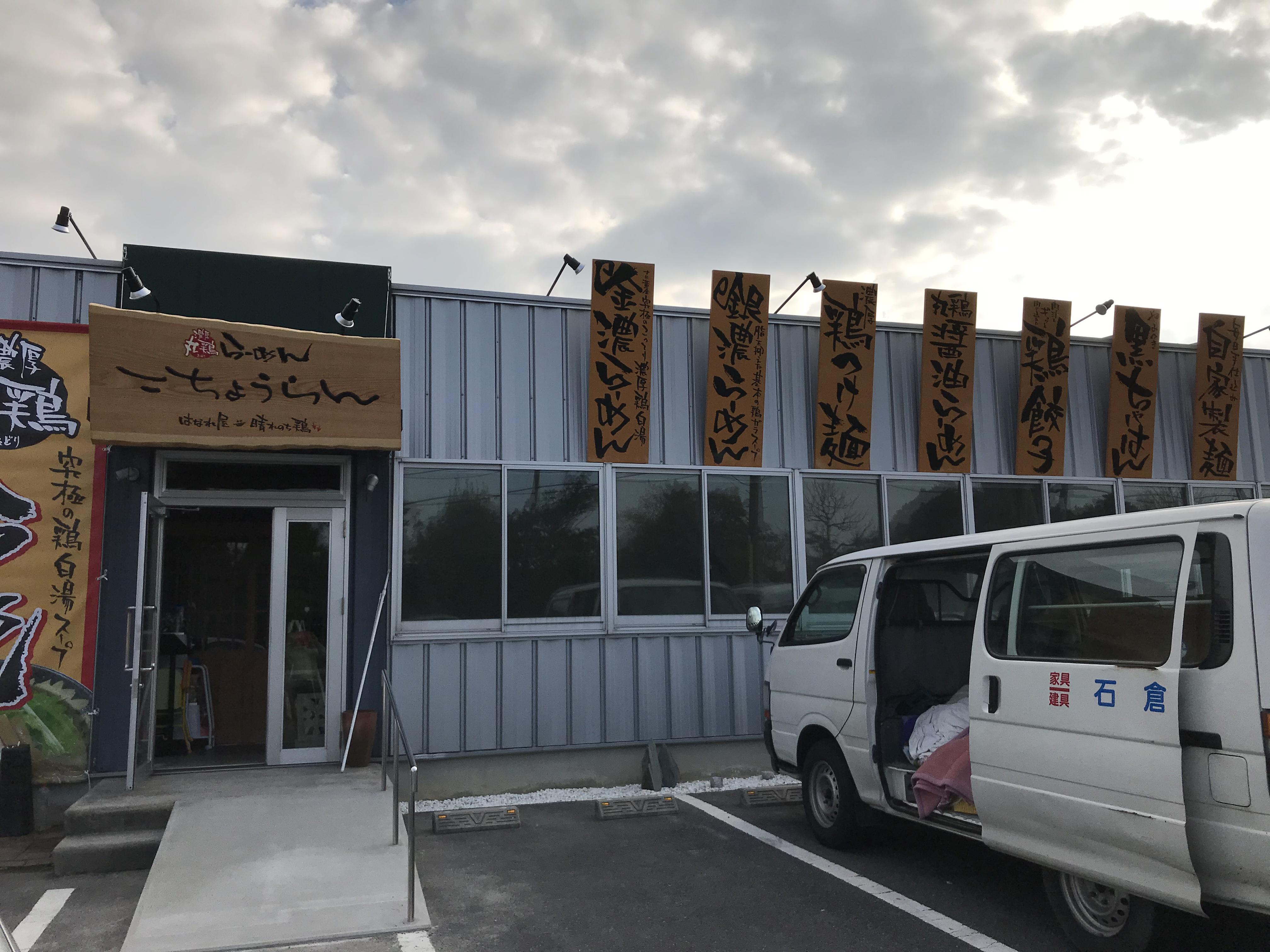 松江 リフォーム 店舗改装