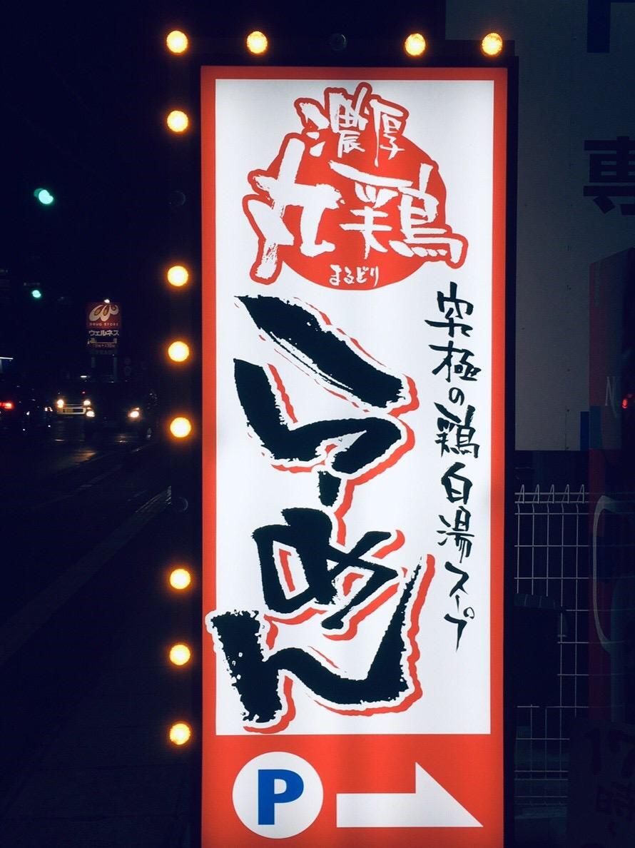 松江 リフォーム