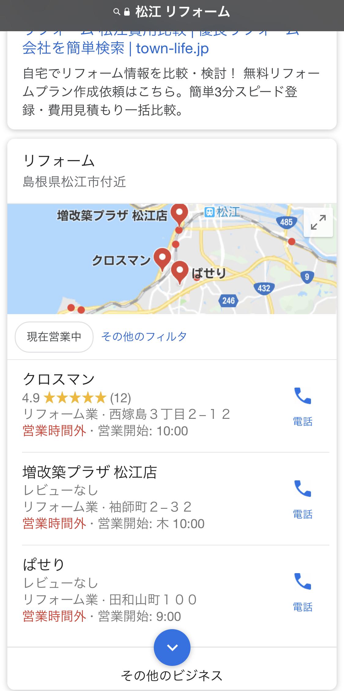 松江 リフォーム クロスマン