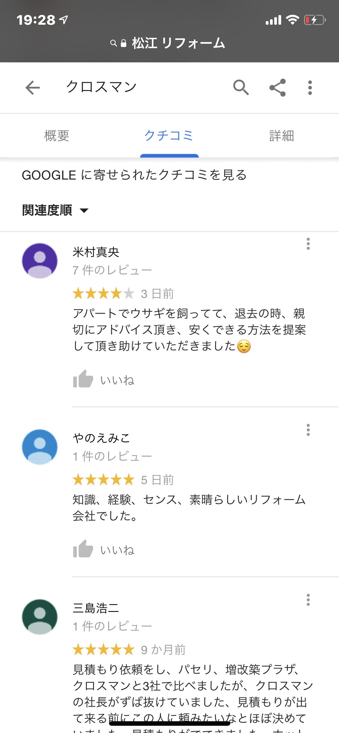 松江市 リフォーム 口コミ